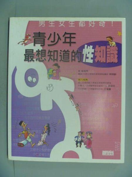 【書寶二手書T3/兩性關係_QJD】青少年最想知道的性知識_三采編輯部
