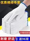 手套勞保 耐磨工作棉線棉紗防滑加厚加密針織手套汽修 男工地干活 polygirl