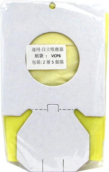 日立吸塵器集塵袋【VCP6】日立吸塵器紙袋 日立吸塵器集塵袋