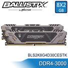 【免運費】美光 Micron Ballistix Sport AT 競技版 DDR4-3000 16GB(8Gx2) 記憶體 BLS2K8G4D30CESTK 16G