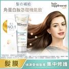 【LUX 麗仕】 髮の補給 營養胺基酸 深層修護髮膜 170g