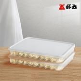餃子盒 凍餃子家用速凍水餃盒混沌盒冰箱雞蛋保鮮收納盒多層托盤【幸福小屋】