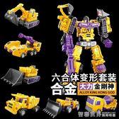 兒童變形玩具金剛六合體益智6-7-8-10歲男孩大力神變形機器人組裝 智聯
