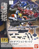 鋼彈模型 HG 1/144 鐵血的孤兒 MS配件套組7 TOYeGO 玩具e哥
