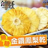 無糖金鑽鳳梨乾150g 自然優 日華好物