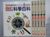 【書寶二手書T9/科學_RBG】小牛頓科學百科_1~6冊合售