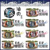 *KING WANG*【單罐入】台灣IPET《幸盛狗罐》精燉滷肉-110g