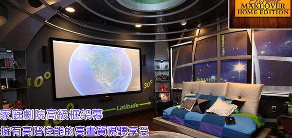 經典數位~億立Elite Screens 100吋 16:9 高級固定框架幕-4k劇院雪白 R100WH1