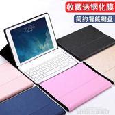 ipad鍵盤 2017iPad新款蘋果air2平板迷你mini3殼Pro9.7英寸4藍芽6鍵盤 城市科技