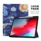 智能休眠喚醒 iPad pro 11 12.9 2018 平板皮套 三折彩繪皮套 帶筆槽 支架 全包 保護套