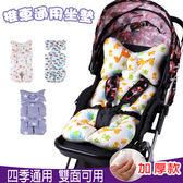 嬰兒手推車坐墊棉墊/車墊  3D透氣網加厚款 B7K047 AIB小舖