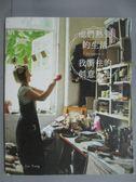 【書寶二手書T1/設計_ZCE】他們熱愛的生活,我嚮往的創意人生_鄧緻盈Jas Tang