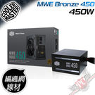 [ PC PARTY ]  Cooler Master MWE450 450W 電源供應器 80 PLUS 銅牌