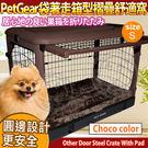 【培菓平價寵物網 】美國PetGear》豪華袋著走箱型摺疊舒適窩-巧克力/小27吋