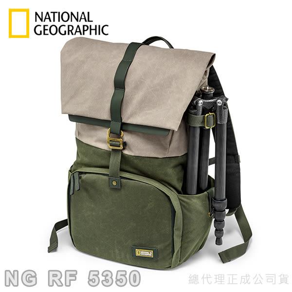 EGE 一番購】National Geographic 國家地理 雨林系列 NG RF 5350 中型後背包【公司貨】