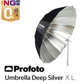Profoto 165cm XL號 深款 銀色反射傘 100981 佑晟公司貨 Umbrella Deep Silver XL