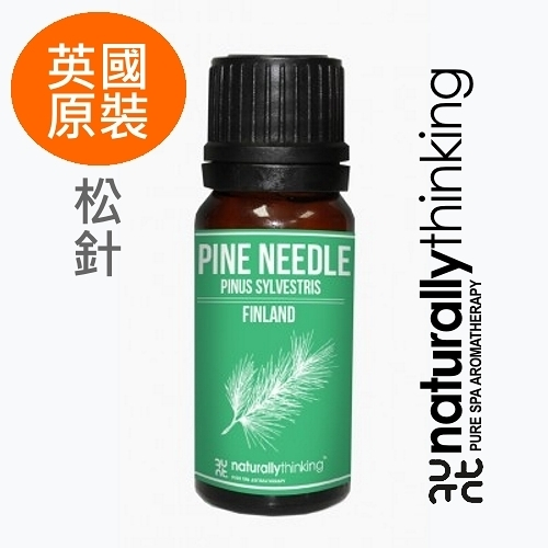 NT 松針純精油 10ml。Pine Needle。英國原裝 Naturally Thinking