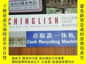二手書博民逛書店Chinglish:罕見Found in Translation