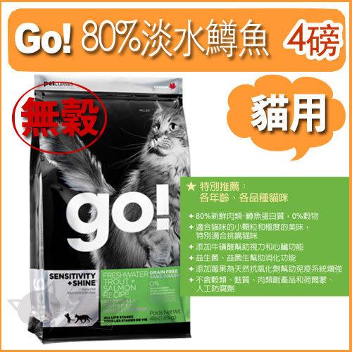 [寵樂子]《go頂級抗敏糧》80%淡水鱒魚無穀貓糧 - 4LB / 貓飼料