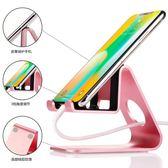 手機支架桌面通用手機座架子iPad平板懶人支架床頭抖音直播支撐架
