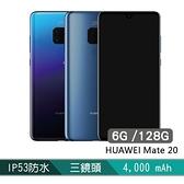 保固一年 免運 國際版 華為HUAWEI Mate 20 6G/128G 徠卡三鏡頭 智慧型手機 (空機)