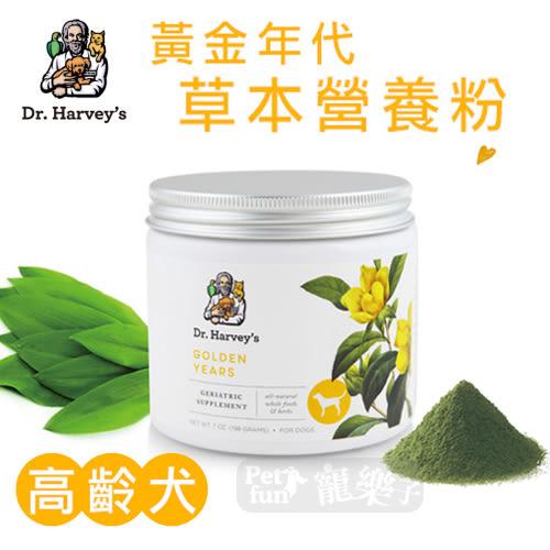 [寵樂子]《Dr. Harvey's 哈維博士》高齡犬黃金年代草本營養粉7oz/寵物保健品