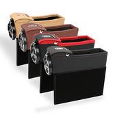 【經典夾縫收納盒】汽車用座椅縫隙置物盒 車載駕駛座旁零錢盒 飲料杯架 儲物盒 投幣零錢箱