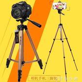 單反照相機三腳架攝影攝像便攜三腳架手機自拍支架igo   伊鞋本鋪