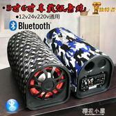 6寸車載12v24v2藍芽 電腦手機低音炮 汽車貨車 收音 音響igo『櫻花小屋』