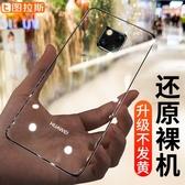圖拉斯華為mate20pro手機殼mate20矽膠20x超薄透明華rs保時捷保護套軟殼(快速出貨)