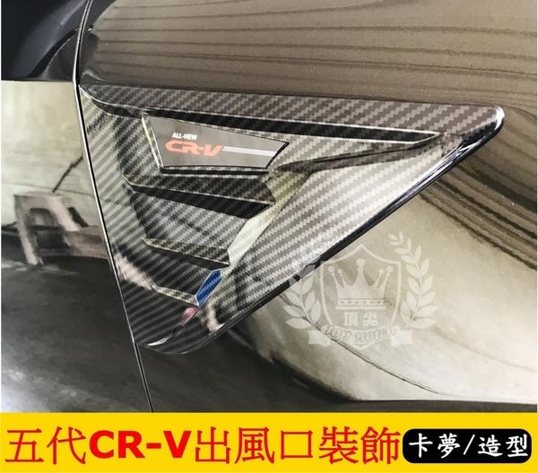 HONDA本田【CRV5車側卡夢出風口裝飾】17-20年5代CRV配件 葉子板仿進氣散熱口 鯊魚鰭通風口
