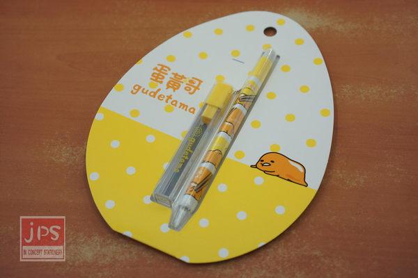 蛋黃哥 0.5mm 自動鉛筆組 (點點蛋型紙卡)