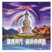 1013-準提神咒.藥師佛佛號(梵唱)CD
