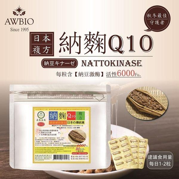 【美陸生技】日本複方納麴Q10膠囊【30粒/袋,6袋下標處】AWBIO