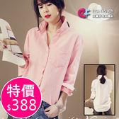 白襯衫韓版 艾爾莎 秋裝素雅簡單寬鬆顯瘦長袖襯衫【TAE2257】