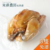 【東雞農園】牧草養殖甘蔗雞(熟) 5隻(1600g±5%/隻)-免運價