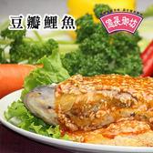 【南門市場億長御坊】豆瓣鯉魚