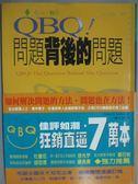 【書寶二手書T1/財經企管_KPD】QBQ問題背後的問題_約翰‧米勒