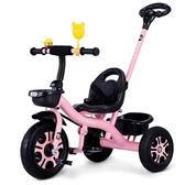 兒童自行車-麥豆兒童三輪車寶寶嬰兒手推車幼兒腳踏車1-3-5歲小孩童車自行車 YYS 東川崎町