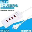 多孔USB充電器 多功能多USB充電器 四口1.5米插線板排插快速 自由角落