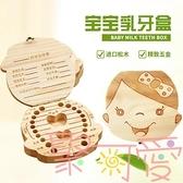 兒童乳牙盒牙齒收藏儲存保存盒胎毛收納盒實木換牙紀念盒【聚可愛】