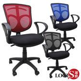 *邏爵*A80 摩登炫紅成型泡棉事務椅 書桌椅 辦公椅 電腦椅 台灣製造 OA辦公 強化塑腳 D手~