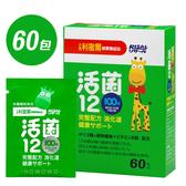 小兒利撒爾 活菌12 (60入) 益生菌 乳酸菌 保健 兒童營養補充品 3204 好娃娃