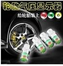 [協貿國際] 汽車輪胎氣壓監測警示氣(1車4個價)