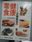 【書寶二手書T5/餐飲_EV6】一生一定要吃吃看百種嚴選健康零食_譚聿芯、劉振鴻