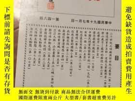 二手書博民逛書店罕見《珞珈》148,臺北市國立武漢大學校友會編,內有許多回憶文章