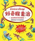 《好奇猴喬治 Curious George》(全套6冊)