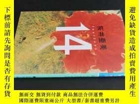 二手書博民逛書店14罕見fourteen(日文原版)Y5919 見圖 見圖