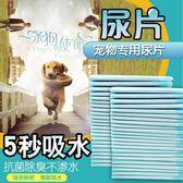 寵物尿墊寵星人寵物吸水尿片狗尿墊尿布尿不濕中小型犬尿片狗狗用品【中秋節狂歡搶購】
