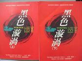 【書寶二手書T2/翻譯小說_LCD】黑色漩渦_上下合售_拉瑞龐德